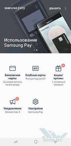 Samsung Pay на Samsung Galaxy A6+ (2018). Рис 2