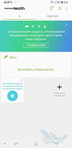 Samsung Health на Samsung Galaxy A6+ (2018). Рис 1