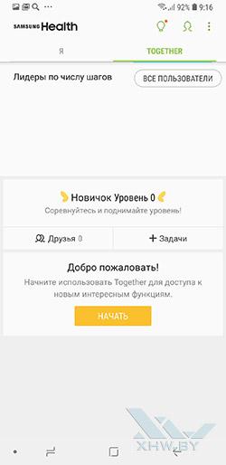 Samsung Health на Samsung Galaxy A6+ (2018). Рис 2