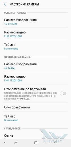 Настройки камеры смартфона Galaxy A6+ (2018) рис. 1.