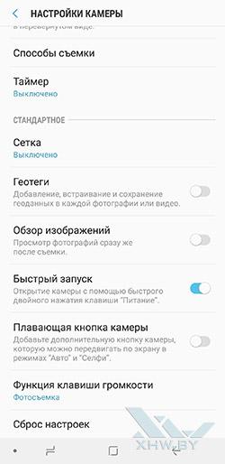 Настройки камеры смартфона Galaxy A6+ (2018) рис. 2.