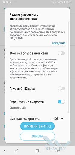 Диспетчер питания Samsung Galaxy A6+ (2018). Рис 4