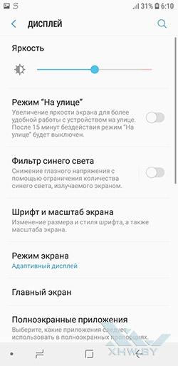 Настройки экрана Galaxy J6 (2018) рис. 1
