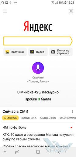 Яндекс и Алиса на Samsung Galaxy J6 (2018). Рис 1
