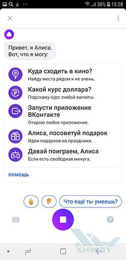 Яндекс и Алиса на Samsung Galaxy J6 (2018). Рис 2