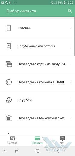 Ubank на Samsung Galaxy J6 (2018). Рис 2