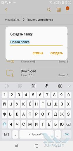 Создание папки на Samsung Galaxy J6 (2018). Рис 4