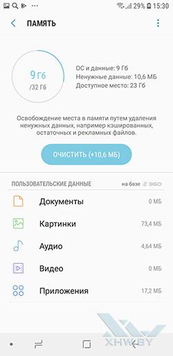 Очистка памяти телефона Samsung Galaxy J6 (2018). Рис 2