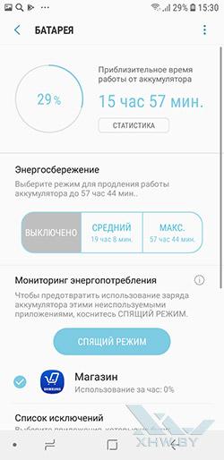 Диспетчер питания Samsung Galaxy J6 (2018). Рис 2