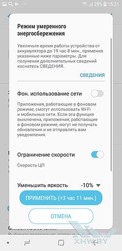 Диспетчер питания Samsung Galaxy J6 (2018). Рис 4