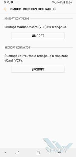 Перенос контактов с SIM-карты в телефон Samsung Galaxy J6 (2018). Рис 3
