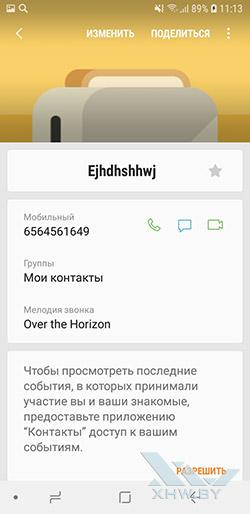 Установка мелодии на звонок в Samsung Galaxy J6 (2018). Рис 1