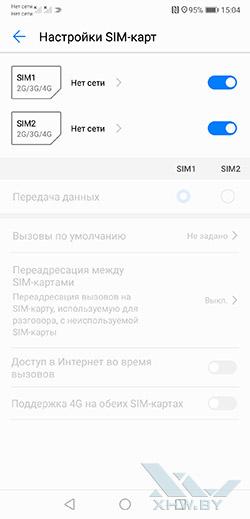 Управление двумя SIM-картами в Huawei P20. Рис 3