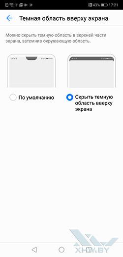 Настройки выемки экрана в Huawei P20