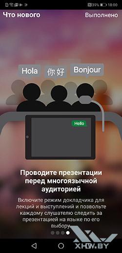 Переводчик на Huawei P20. Рис 3