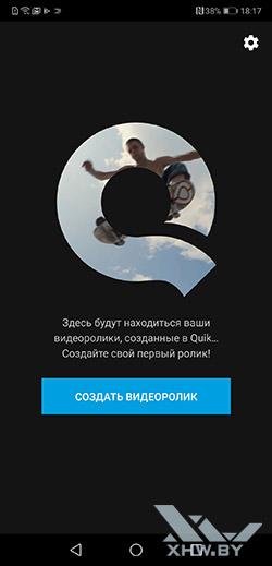 Приложение Quick на Huawei P20. Рис 1