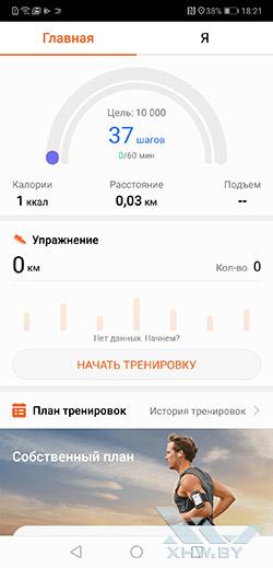Здоровье на Huawei P20. Рис 1
