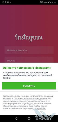 Instagram на Huawei P20