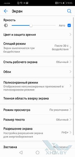 Настройки параметров экрана в Huawei P20. Рис 1