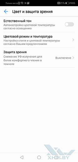 Настройки параметров экрана в Huawei P20. Рис 2