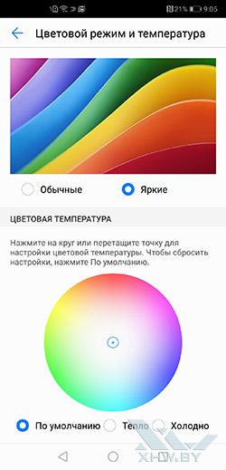 Настройки параметров экрана в Huawei P20. Рис 3