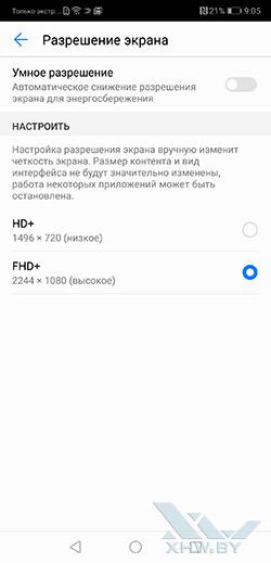 Настройки параметров экрана в Huawei P20. Рис 4