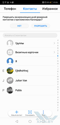 Установка мелодии на звонок в Huawei P20. Рис 1.