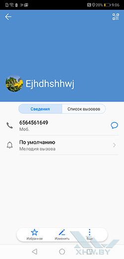 Установка мелодии на звонок в Huawei P20. Рис 2.