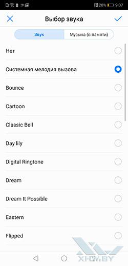 Установка мелодии на звонок в Huawei P20. Рис 5