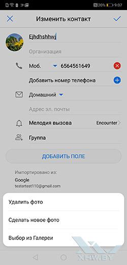 Установка фото на контакт в Huawei P20. Рис 3
