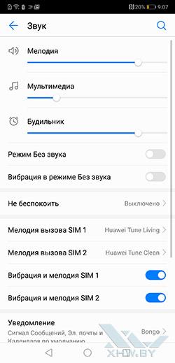 Установка мелодии на звонок в Huawei P20. Рис 1