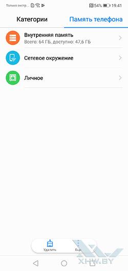 Создание папки на Huawei P20. Рис 2