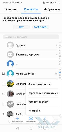 Перенос контактов с SIM-карты в телефон Huawei P20. Рис 1