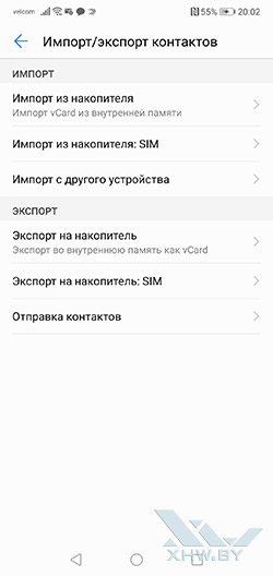 Перенос контактов с SIM-карты в телефон Huawei P20. Рис 2