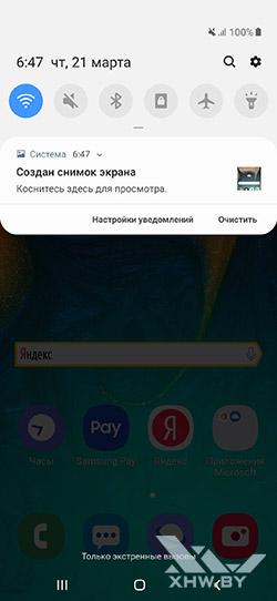 Панель управления Samsung Galaxy A30. Рис. 1