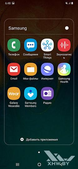 Приложения Samsung Galaxy A30. Рис. 2