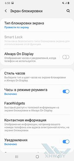 Настройки Samsung Galaxy A30. Рис. 1