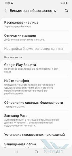 Настройки Samsung Galaxy A30. Рис. 2