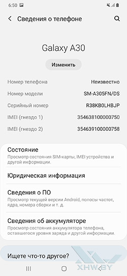 Настройки Samsung Galaxy A30. Рис. 4