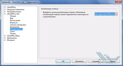 Параметры совместимости в LibreOffice