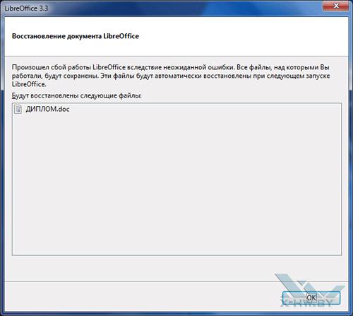 Восстановление документа в LibreOffice
