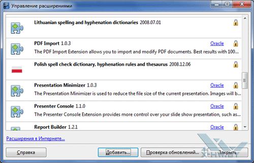 Расширения LibreOffice