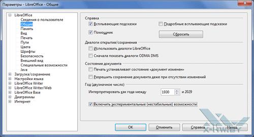 Настройка LibreOffice