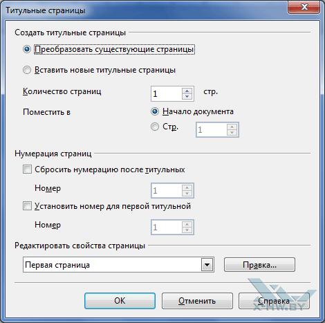 Параметры титульной страницы в LibreOffice