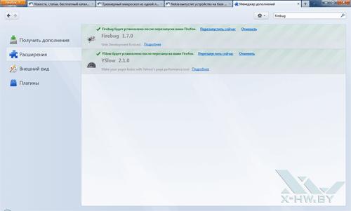 Менеджер дополнений Firefox 4