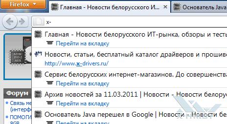 Переход на другую вкладку из адресной строки в Firefox 4