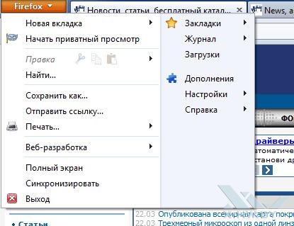 Главное контекстное меню Firefox 4