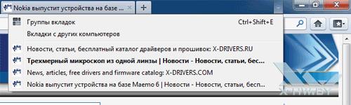 Меню со списком вкладок в Firefox 4