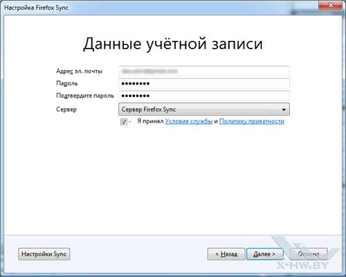 Данные учетной записи Firefox Sync в Firefox 4