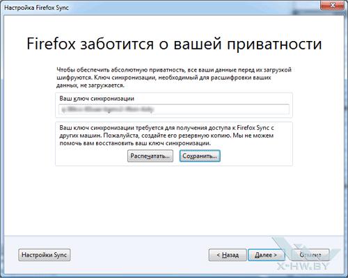Ключ синхронизации Firefox Sync в Firefox 4